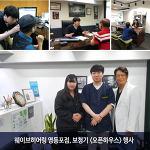 [영등포보청기] 웨이브히어링 영등포역점 보청기 오픈하우스 성황리 종료, 8월은 광주점 진행
