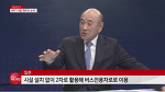 CJ핼로방송 이슈토크 BRT(버스중앙차로제) 사업재추진논의