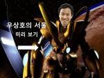 우상호의 서울크래프트