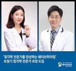 청각학 전문가(석사,박사과정)를 양성하는 웨이브히어링, 보청기 청각학 전문가 과정 도입
