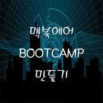 [맥북에어]macbook air 맥북 부트캠프 bootcamp 윈도우10 설치