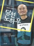 2020년 21대 국회의원 당선노하우