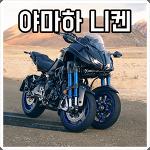3륜 오토바이 야마하 니켄(NIKEN) 가격과 성능을 알아볼까요?
