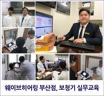 웨이브히어링 부산직영점, 경남지역 청각학(audiology) 학부생 대상 보청기 실무교육 진행