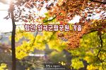 함안 입곡군립공원 단풍, 가을에 참 예쁜 길
