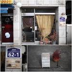 [한성대입구역 카레 맛집] 카레, 가정식 같은 일본식 카레집