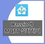 Hass.io에 MQTT bridge 설치하기