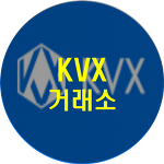 KVX 거래소란 무엇입니까
