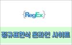 정규표현식, 온라인 사이트 소개(regex101, RegExr)