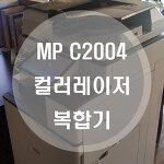 컬러레이저프린터 렌탈 리코 MP C2004 exSP 분당 프린터임대 설치