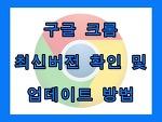 구글 크롬 최신버전 확인 및 업데이트 방법
