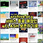 archive.org, 20년 서비스 종료 예정인 플래시 게임, 애니메이션 보존하기로