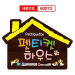 펫티켓 하우스 나무현판 60073