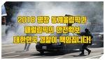 테러로부터 안전한 2018 평창동계올림픽! 대한민국 경찰이 책임집니다.
