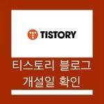 티스토리 블로그 가입일 확인 방법