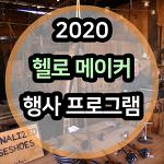 2020 헬로 메이커 행사 프로그램