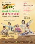 2019.6.9  제18회 숲쟁이 국악경연대회 축하공연