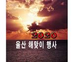 2020년 울산 새해 해맞이 행사