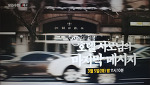 [PD수첩] MBC PD수첩 1185회 '호텔 사모님의 마지막 메시지'/이 나라에 사회정의는 있는 것일까