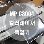 컬러레이저복합기 임대 리코 MP C3004SP 송파 프린터렌탈 설치