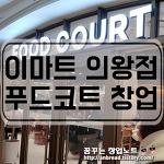[경기/특수상권] 이마트 의왕점 푸드코트 [창업비용 1.7억/월순익800만]