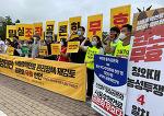 전국 시민사회, 사용후핵연료 공론화 무효 선언