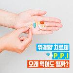 [카드뉴스] 위궤양 치료제 P.P.I 오래 먹어도 될까?