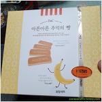 부산 빵집 비엔씨제과 아른아른 추억의 빵 혼합세트