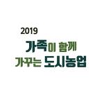 2019 제10회 울산 상자텃밭 캠페인 가족이 함께 가꾸는 도시농업 (2019-4-20(토))