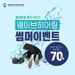 웨이브히어링 종로본점 썸머이벤트 '보청기 재구입 시 최대 70%할인'(상세혜택안내)