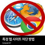 웹 사이트 차단 방법