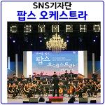 한여름 밤의 팝스 오케스트라 퍼레이드-대구MBC교향악단