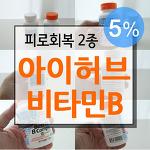 아이허브 비타민B 피로회복 2종