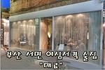 """[부산/서면/전포동 술집] 여심 저격하는 인테리어로 서면 핫플을 증명하는 """"매료"""""""