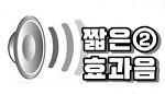 짧은 효과음 MP3 다운로드②