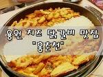 """[창원/진해/용원 맛집] 치즈의 고~소한 맛과 매콤달콤한 닭갈비의 조화! """"홍춘천"""""""