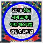 2019 청도 세계 코미디 아트 페스티벌 일정& 라인업