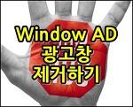 윈도우 시작할때 뜨는 Windows AD 광고창 제거하기