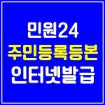 민원24에서 주민등록등본 수수료 없이 무료로 인터넷 발급받기(비회원 발급가능!!)