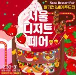 2017 서울 디저트 페어 딸기전 , 세계푸드전 일정 및 총정리