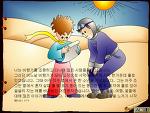 내가 꾸미는 동화마을 , Naega Kkumineun Donghwamaeul {교육용 소프트 , Education}