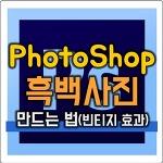 포토샵 흑백 사진 만들기 + 빈티지 효과 내기