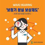 [보청기분실과 재구입] 웨이브히어링, 세계 6대 브랜드 <보청기분실 보상제도> 시행