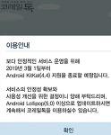 3년마다 스마트폰을 새로 사라는 게 대한민국 정부 권장정책입니까?