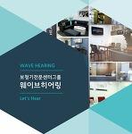 """보청기전문센터그룹 """"웨이브히어링"""" 전국직영점 안내(대표전화_02.736.9966)"""