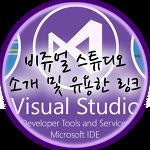 [정리] Visual Studio 소개 및 유용한 링크