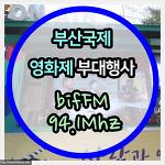 2019 부산국제영화제 부대행사 중 bifFM 94.1Mhz