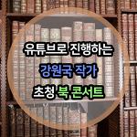 유튜브로 진행하는 강원국 작가 초청 북 콘서트