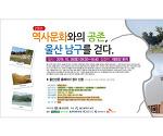 역사문화와의 공존, 울산 남구를 걷다 - 2코스 (2019-10-26(토))