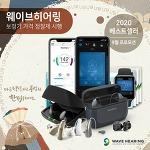 웨이브히어링, 세계 6대브랜드 보청기 – 보청기 성능등급별 5단계 가격 정찰제 시행 (2020 가을 추석시즌부터 적용)